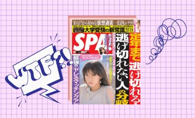 spa_magazine_japanes_sex_rank_websitesize_featureimage_hauterfly